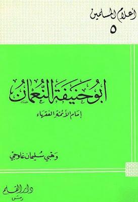 أبو حنيفة النعمان - وهبي سليمان غاوجي , pdf
