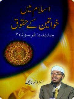 islam-main-khawateen-k-haqooq