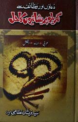 Duaon Aur Wazaif Se Gharelu Pareshanion Ka Hal Urdu Islamic Book
