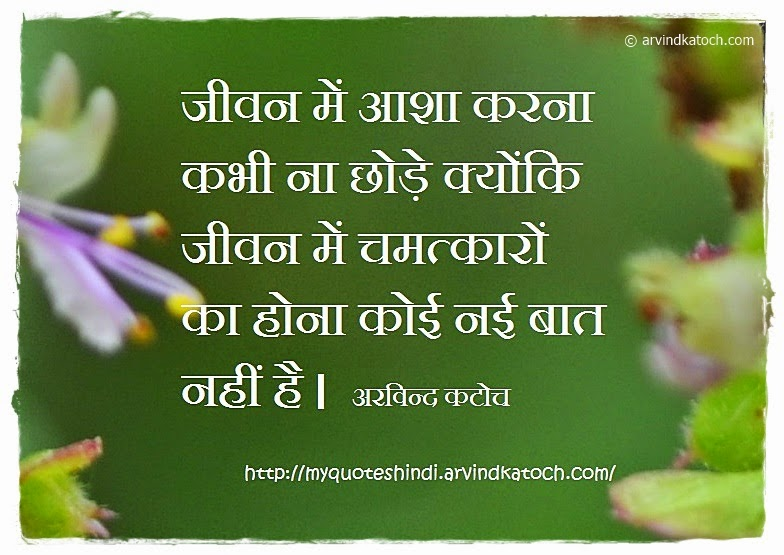 Hope, Life, Abondoned, Miracles, Hindi, Quote