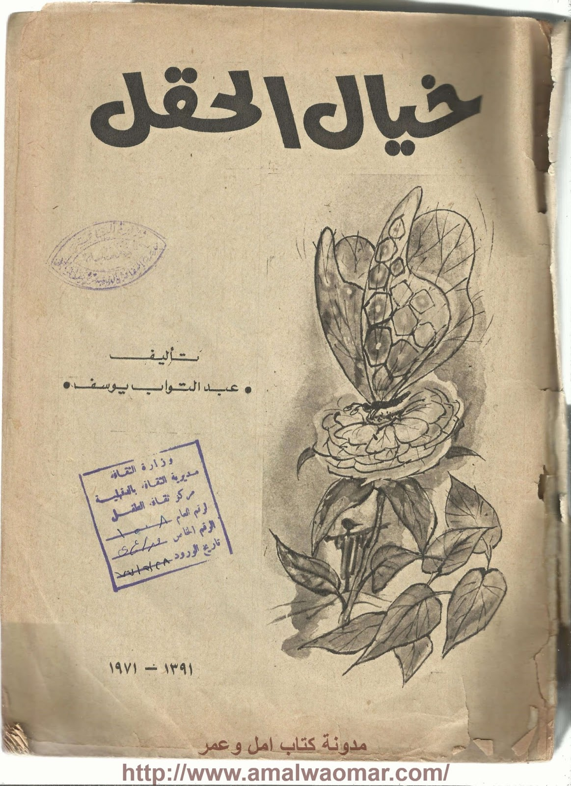 مدونة كتاب امل وعمر