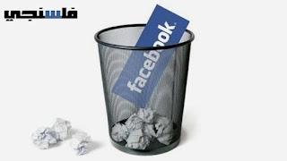 طريقة الغاء طلبات الصداقة المعلقة في الفيس بوك