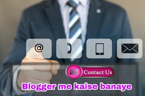 Blogger Blog Me Contact Us Page Kaise Banaye