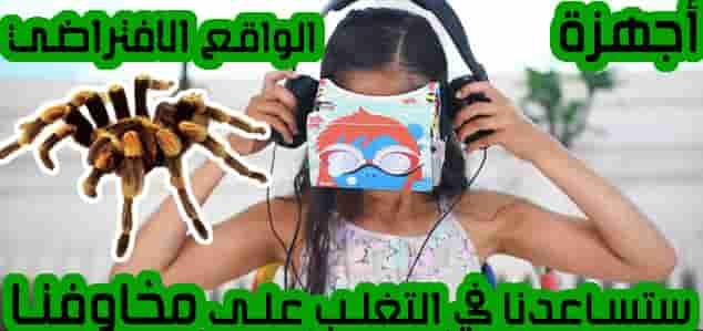 أجهزة VR