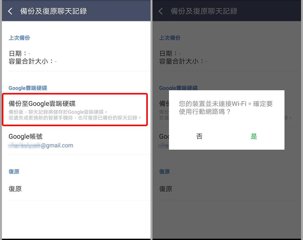 【學起來】手機LINE訊息一鍵備份全復原!Android和iOS都沒問題   MyGoPen
