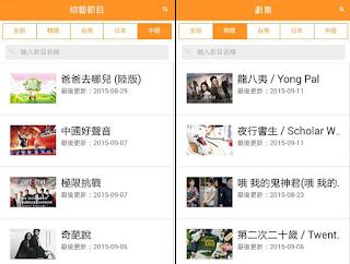 楓林電視 App