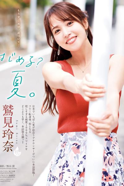 Reina Sumi 鷲見玲奈, Big Comic Spirits 2020 No.34 (ビッグコミックスピリッツ 2020年34号)