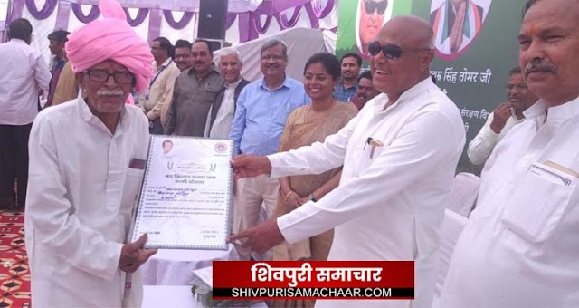 फसल माफी योजना: पिछोर में सम्मेलन में बांटे ऋण माफी प्रमाण पत्र | Shivpuri News