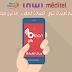 شرح تطبيق Blaan للربح تعبئات مجانا انوي اتصالات المغرب و مدتيل طريقة مضمونة للجميع الهواتف