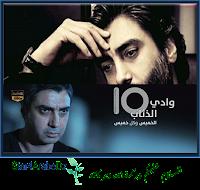 وادي الذئاب الموسم العاشر 269 حلقتين (11+12) مترجم للعربية