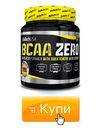 Аминокиселини BCAA цена