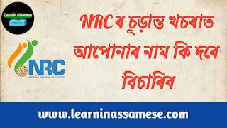NRC ৰ চূড়ান্ত খচৰাত আপোনাৰ নাম কি দৰে বিচাৰিব। How to find your name in NRC Assam
