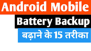 How to increase Mobile Battery Backup in Hindi