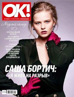 Читать онлайн журнал<br>OK! (№12 2018)<br>или скачать журнал бесплатно