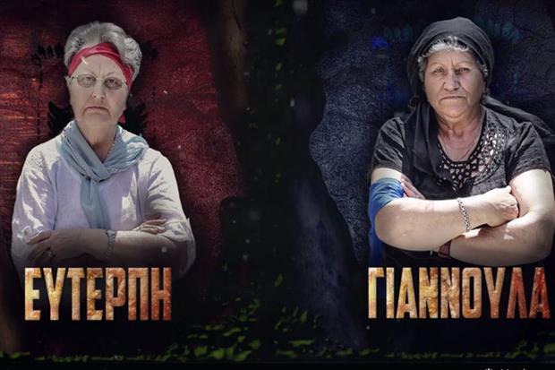 """Θα """"ξελιγωθείτε στα γέλια"""": Κρητικό Survivor Ευτέρπη VS Γιαννούλα (βίντεο)"""