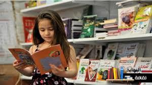 الاطفال و قراءة  الكتب