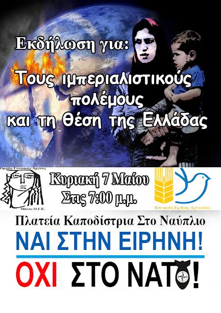 """Εκδήλωση της Επιτροπής Ειρήνης Αργολίδας και της Ομάδας Γυναικών Άργους: """"Οι ιμπεριαλιστικοί πόλεμοι και η θέση της Ελλάδας"""""""