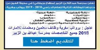 وظائف تعليميه واداريه في مدرسة عبد الله الزبير في الإمارات 2018