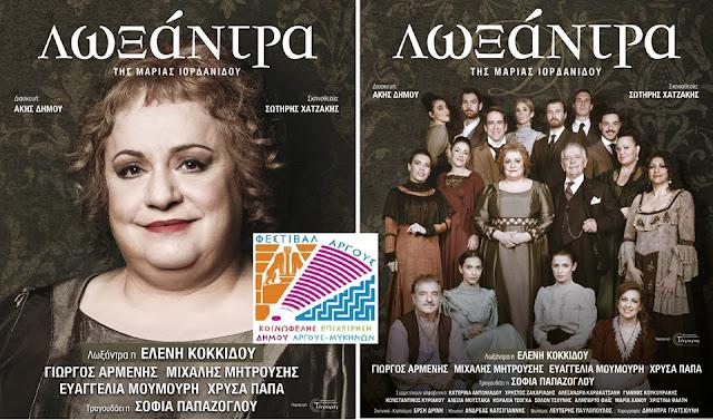 """""""Η Λωξάντρα"""" φέρνει μνήμες από την Πόλη στο Αρχαίο Θέατρο Άργους"""