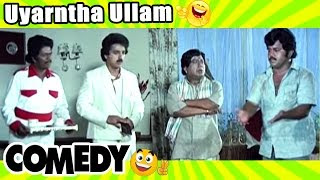 Uyarntha Ullam Tamil Movie Comedy Scenes   Part 1   Kamal Haasan   Ambika   Radharavi   Janagaraj