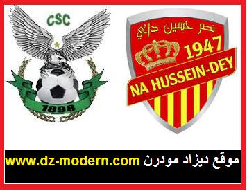 مباراة نصر حسين داي وشباب قسنطينة اليوم match nahd vs csc