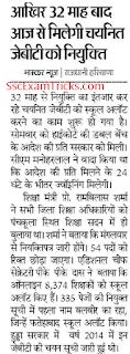 haryana jbt teacher joining