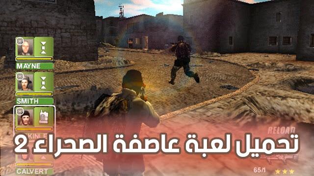 تحميل لعبة عاصفة الصحراء 2 | Desert Storm 2