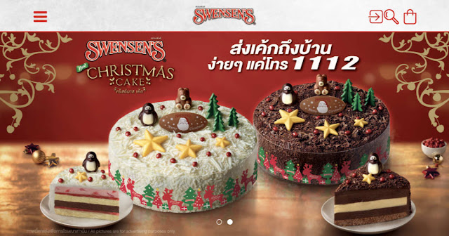 Swensen's Delivery
