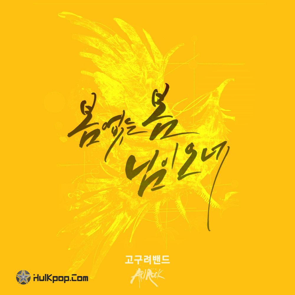 [Single] Koguryu Band – 봄 없는 봄,, 님이 오네