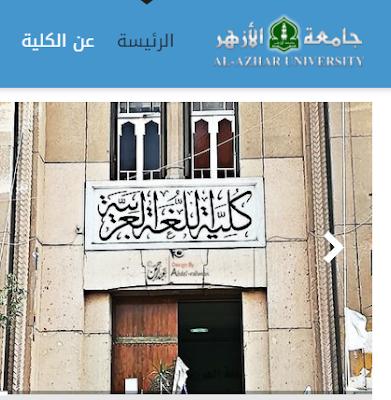 كلية اللغة العربية بجامعة الازهر | نتيجة وجداول الامتحانات