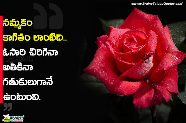 Nice Telugu Relationship Quotes Messages Famous Relationship Life