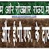 ई.एस.आई.सी. और ई.पी.एफ. के दायरे का विस्तार के सम्बन्ध में श्री बंडारू दत्तात्रेय, श्रम और रोजगार राज्य मंत्री (स्वतंत्र प्रभार) का लोकसभा में महत्वपूर्ण बयान