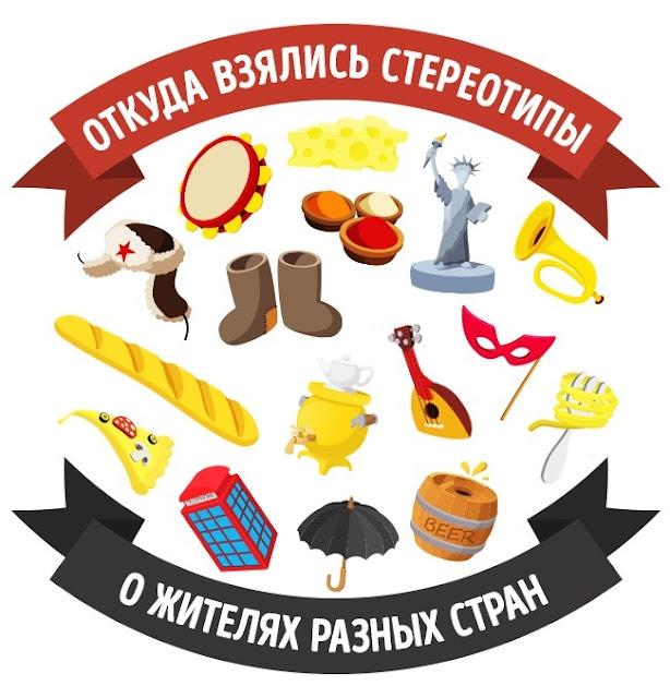русский как иностранный инфографика