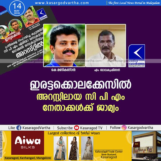 News, Kasaragod, Kerala, CPM, Leader, bail, Murder-case, Double murder; Bail for CPM leaders