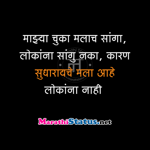 Marathi Thoughts On Life Images 2 Marathi Status For Whatsapp