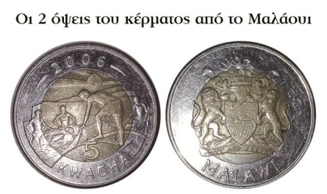 Προσοχή: Εμφανίστηκαν και στην Αργολίδα κέρματα πανομοιότυπα με το 2ευρώ με μηδενική αξία