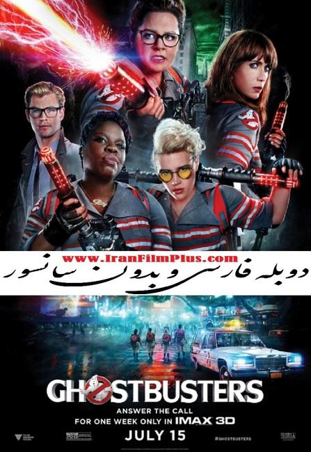 فیلم دوبله: شکارچیان روح (2016) Ghostbusters