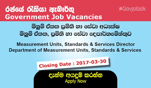 Sri Lankan Government Job Vacancies at Department of Measurement Units, Standards & Services  for Measurement Units, Standards & Services Director