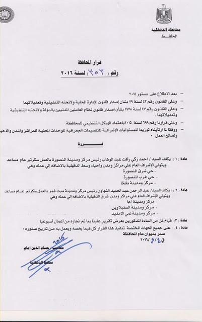 السيد الوزير/ حسام الدين إمام - محافظ الدقهلية يصدر القرار رقم (353) لسنة2016