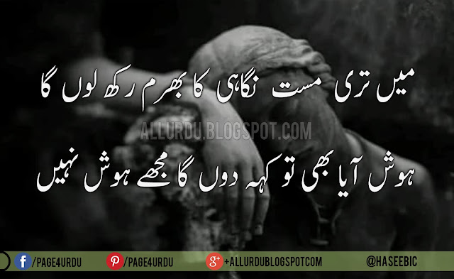 Designed sad urdu poetry shayari images