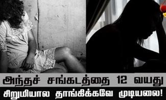 Chennaiyul 12 Vayathil Thaayaana Sirumi!