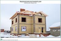 Строительство жилого дома в пригороде г. Иваново - д. Беляницы Ивановского р-на