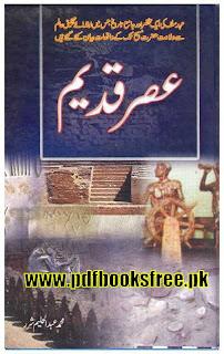 Asr e Qadeem By Muhammad Abdul Haleem Sharar