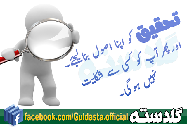 aqwal e zareen images ,aqwale zaree ,hazrat ali k aqwal zareen in urdu ,aqwal e zareen wallpaper ,aqwal e zareen in urdu allama iqbal ,aqwal zareen in urdu hazrat ali ,aqwal hazrat ali in urdu ,aqwal zareen urdu poetry ,best aqwal e zareen in urdu ,aqwal e zareen sms ,islamic aqwal ,aqwal zareen in english ,urdu aqwal e zareen ,aqwal ali ,iqwal zarri ,aqwal e zareen in english language ,islamic aqwal e zareen in urdu ,aqwal e zareen in urdu sms ,islamic pictures urdu ,best aqwal zareen in urdu ,aqwal e zareen in hindi ,urdu adab books free download ,aqwal e zareen urdu wallpaper ,sunehri aqwal in urdu ,islamic aqwal e zareen ,aqwal hazrat muhammad in urdu ,urdu aqwal ,hazrat ali aqwal in urdu ,aqwal e zareen in urdu hazrat umar ,aqwal e zareen hazrat ali in urdu