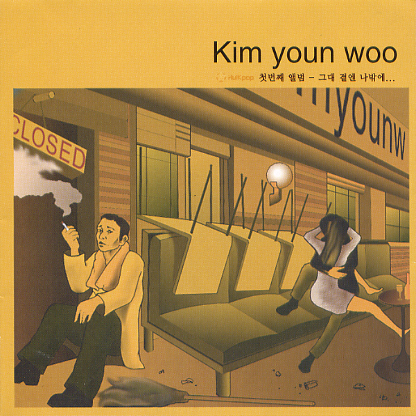 Kim Yeon Woo – Vol.1 그대곁엔 나밖에 (FLAC)