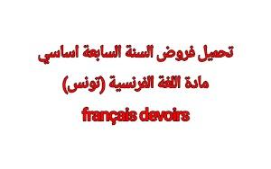 تحميل فروض السنة السابعة اساسي مادة اللغة الفرنسية (تونس) français devoirs