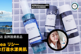 💧日本 Re:sea リシー 海洋深層水打造水漾美肌【🎁有獎問答遊戲 送 皇牌護膚產品 (總值 HK$1,107)】
