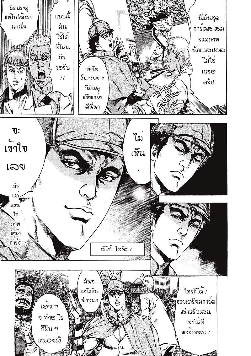 อ่านการ์ตูน Detective Lu Bu ยอดนักสืบลิโป้ ตอนที่ 2.5 หน้า 8