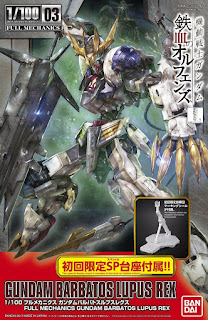 Artwork per Gundam Barbatos Lupus Rex