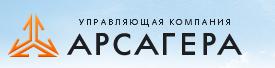 Арсагера управляющая компания